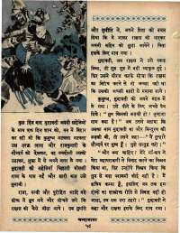 April 1966 Hindi Chandamama magazine page 66