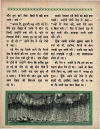 April 1966 Hindi Chandamama magazine page 48
