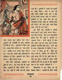 April 1966 Hindi Chandamama magazine page 42