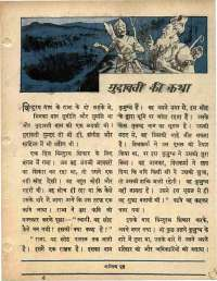 April 1966 Hindi Chandamama magazine page 65