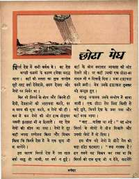 April 1966 Hindi Chandamama magazine page 47