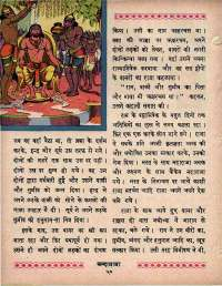 April 1966 Hindi Chandamama magazine page 58