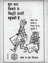 April 1966 Hindi Chandamama magazine page 4