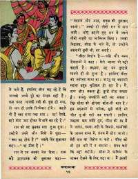 April 1966 Hindi Chandamama magazine page 60
