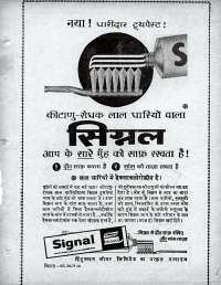 April 1966 Hindi Chandamama magazine page 3