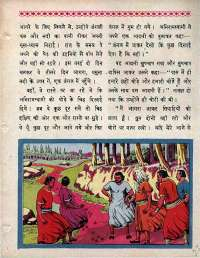 April 1966 Hindi Chandamama magazine page 21