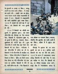 April 1966 Hindi Chandamama magazine page 11