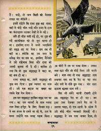 April 1966 Hindi Chandamama magazine page 27