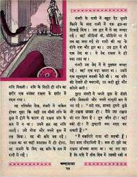 April 1966 Hindi Chandamama magazine page 32