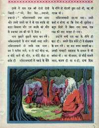 April 1966 Hindi Chandamama magazine page 19