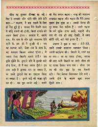 April 1966 Hindi Chandamama magazine page 64