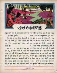 April 1966 Hindi Chandamama magazine page 57