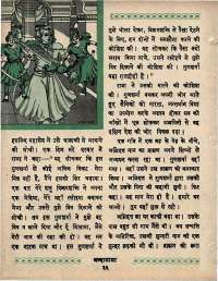 April 1966 Hindi Chandamama magazine page 44