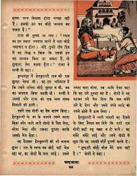 April 1966 Hindi Chandamama magazine page 55