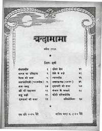 April 1966 Hindi Chandamama magazine page 2