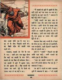 April 1966 Hindi Chandamama magazine page 50