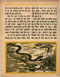 April 1966 Hindi Chandamama magazine page 31