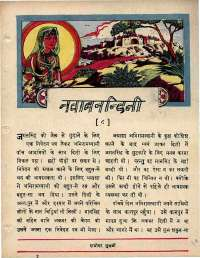 April 1966 Hindi Chandamama magazine page 17