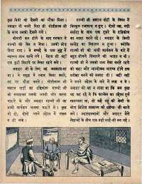 April 1966 Hindi Chandamama magazine page 16