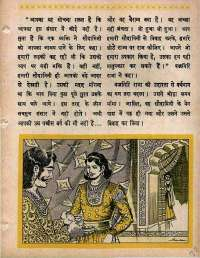 April 1966 Hindi Chandamama magazine page 35