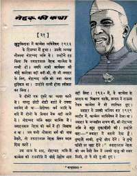 April 1966 Hindi Chandamama magazine page 13