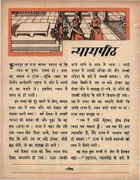 April 1966 Hindi Chandamama magazine page 54