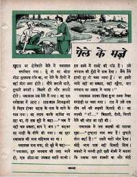 April 1966 Hindi Chandamama magazine page 49