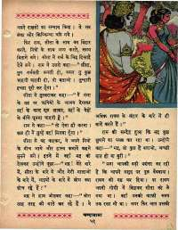 April 1966 Hindi Chandamama magazine page 59