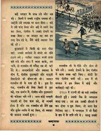 April 1966 Hindi Chandamama magazine page 15