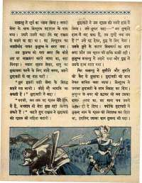 April 1966 Hindi Chandamama magazine page 68