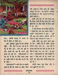 April 1966 Hindi Chandamama magazine page 18