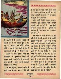 April 1966 Hindi Chandamama magazine page 62