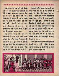 April 1966 Hindi Chandamama magazine page 36