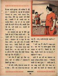 April 1966 Hindi Chandamama magazine page 51