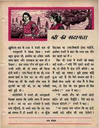 April 1966 Hindi Chandamama magazine page 29
