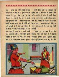 April 1966 Hindi Chandamama magazine page 23