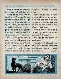 October 1966 Hindi Chandamama magazine page 70