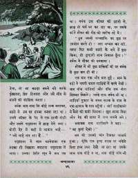 October 1966 Hindi Chandamama magazine page 56