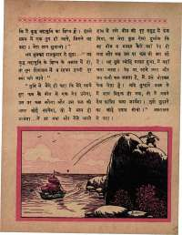 October 1966 Hindi Chandamama magazine page 33