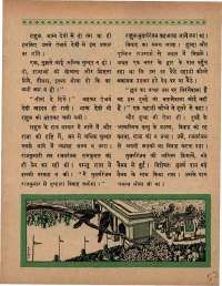 October 1966 Hindi Chandamama magazine page 53