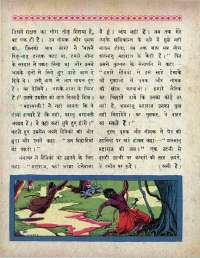 October 1966 Hindi Chandamama magazine page 26