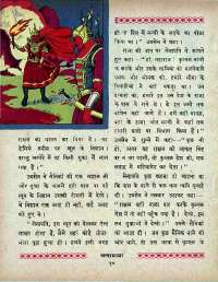 October 1966 Hindi Chandamama magazine page 20