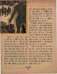 October 1966 Hindi Chandamama magazine page 34