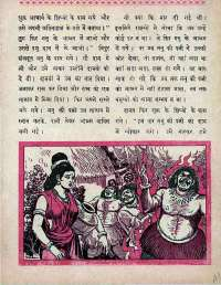 October 1966 Hindi Chandamama magazine page 41