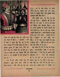 October 1966 Hindi Chandamama magazine page 28