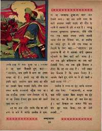 October 1966 Hindi Chandamama magazine page 24