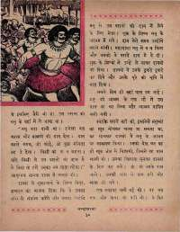 October 1966 Hindi Chandamama magazine page 40