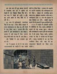 October 1966 Hindi Chandamama magazine page 18