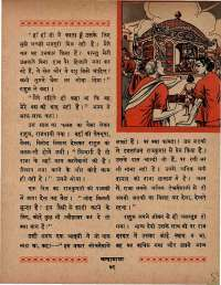October 1966 Hindi Chandamama magazine page 51