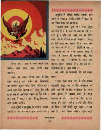 October 1966 Hindi Chandamama magazine page 62